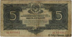 5 Roubles Or RUSSIE  1934 P.212 B+