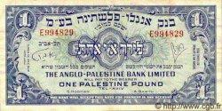 1 Pound ISRAËL  1951 P.15 TTB+