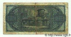 100 Drachmes GRÈCE  1953 P.324b TB