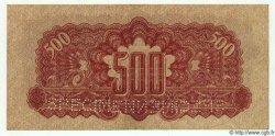 500 Korun TCHÉCOSLOVAQUIE  1945 P.055s SUP+
