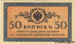 50 Kopeks RUSSIE  1917 P.031 NEUF