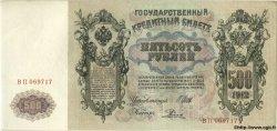 500 Roubles RUSSIE  1912 P.014b pr.NEUF