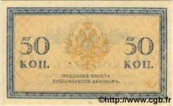 50 Kopeks RUSSIE  1915 P.031 SPL