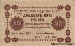 25 Roubles RUSSIE  1918 P.090 NEUF