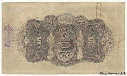 5 Libras MOZAMBIQUE  1919 P.R21 TB