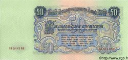 50 Roubles RUSSIE  1947 P.229 pr.NEUF