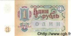 1 Rouble RUSSIE  1991 P.237 NEUF