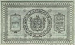 5 Roubles RUSSIE  1918 PS.0817 NEUF