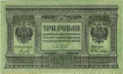 3 Roubles RUSSIE  1919 PS.827 NEUF