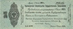 25 Roubles RUSSIE  1919 PS.0859B pr.NEUF