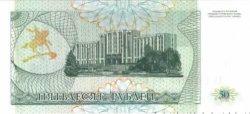 50 Rublei TRANSNISTRIE  1993 P.19