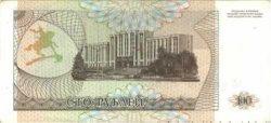 100 Rublei TRANSNISTRIE  1993 P.20