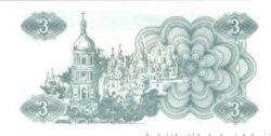 3 Karbovantsiv UKRAINE  1991 P.082