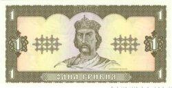 1 Hryvnia UKRAINE  1992 P.103c NEUF