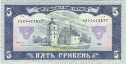 5 Hryvnia UKRAINE  1992 P.105c NEUF