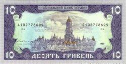 10 Hryvnia UKRAINE  1992 P.106a NEUF