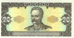 20 Hryvnia UKRAINE  1992 P.107b NEUF