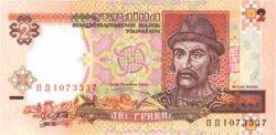 2 Hryvnia UKRAINE  1995 P.109 NEUF