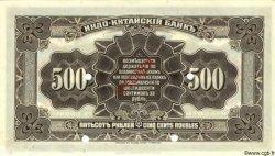 500 Roubles RUSSIE (Banque de l