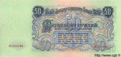 50 Roubles RUSSIE  1947 P.230 pr.NEUF