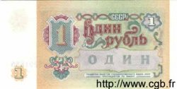1 Rouble RUSSIE  1991 P.237a NEUF