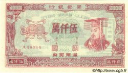 50000000 Dollars CHINE  1990 P.- NEUF