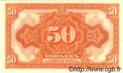 50 Kopeks RUSSIE  1919 PS.0828 NEUF