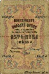 5 Leva Srebro BULGARIE  1909 P.002c B+