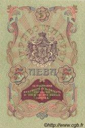 5 Leva Srebro BULGARIE  1909 P.002c SPL