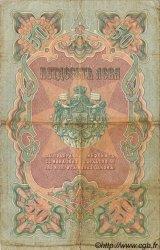 50 Leva BULGARIE  1904 P.004a TB+