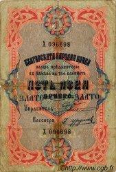 5 Leva Zlato BULGARIE  1907 P.007 TB