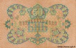 50 Leva BULGARIE  1907 P.010a SUP