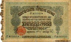 1000 Leva Zlatni BULGARIE  1916 P.013a B à TB
