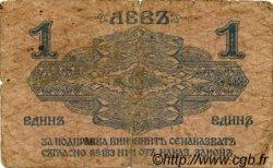 1 Lev Srebro BULGARIE  1916 P.014a B