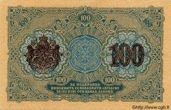 100 Leva Srebro BULGARIE  1916 P.020b pr.SPL
