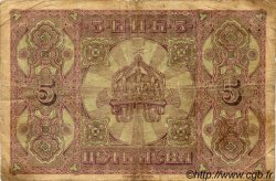 5 Leva Srebrni BULGARIE  1917 P.021a B