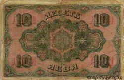 10 Leva Zlatni BULGARIE  1917 P.022a B