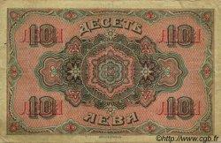 10 Leva Zlatni BULGARIE  1922 P.022b pr.TTB
