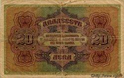 20 Leva Zlatni BULGARIE  1917 P.023a TB+