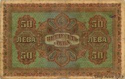 50 Leva BULGARIE  1917 P.024a B