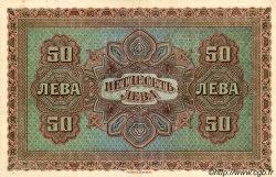 50 Leva Zlatni BULGARIE  1917 P.024a SUP+