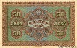 50 Leva BULGARIE  1917 P.024b SUP