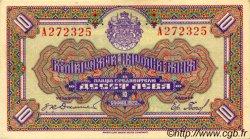 10 Leva BULGARIE  1922 P.035a SPL
