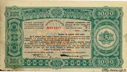 1000 Leva BULGARIE  1943 P.067H TTB+