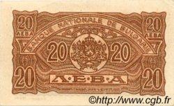 20 Leva BULGARIE  1944 P.068b SPL