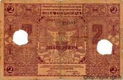2 Perpera MONTENEGRO  1912 P.02b B