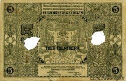 5 Perpera MONTENEGRO  1912 P.03b TB+