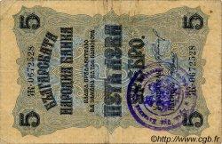 5 Leva SERBIE  1917 P.16a TB