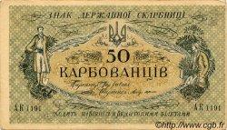 50 Karbovantsiv UKRAINE  1918 P.005a TTB