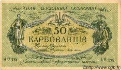 50 Karbovantsiv UKRAINE  1918 P.006a TTB+